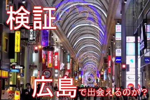 広島でセフレとの出会い