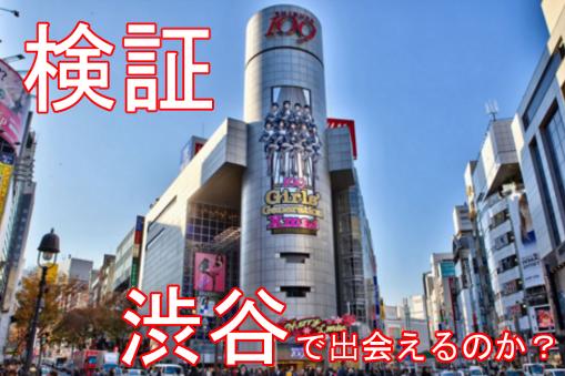 渋谷でセフレとの出会い