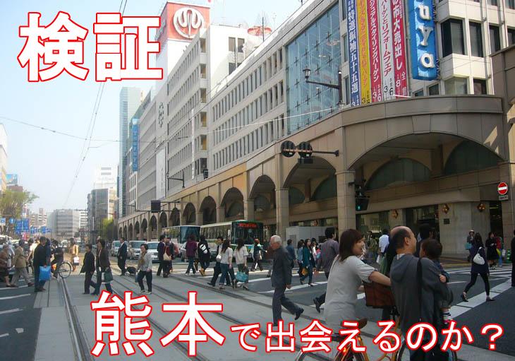 熊本でセフレとの出会い