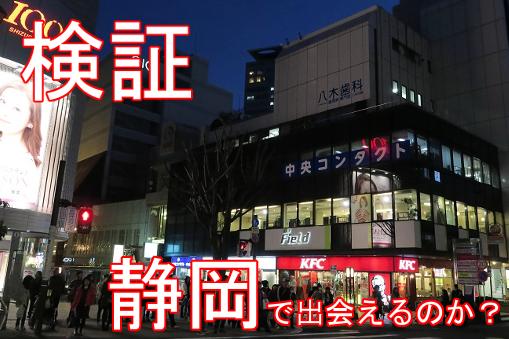 静岡でセフレとの出会い