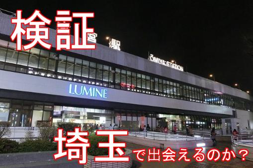 埼玉でセフレとの出会い