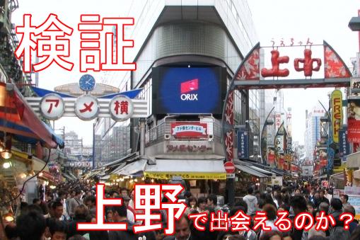 上野でセフレとの出会い
