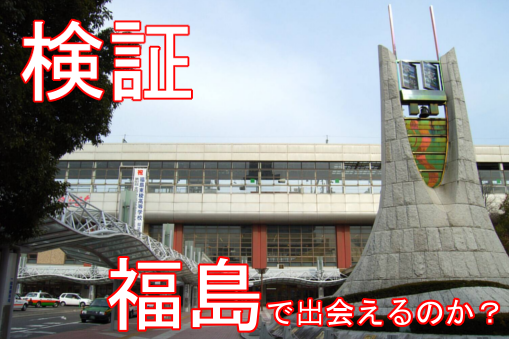福島でセフレとの出会い