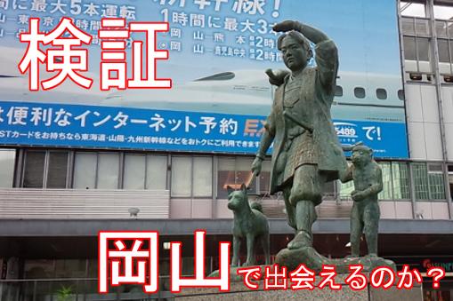 岡山でセフレとの出会い