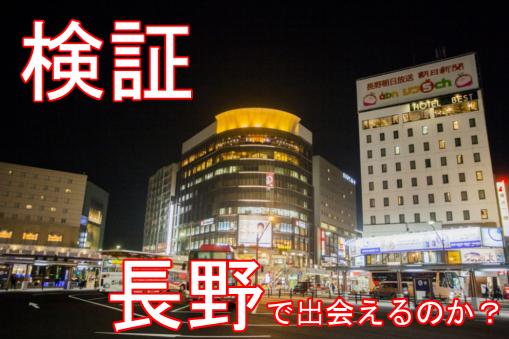 長野でセフレとの出会い