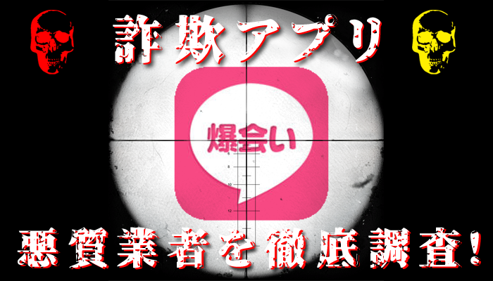 爆会いは詐欺アプリ
