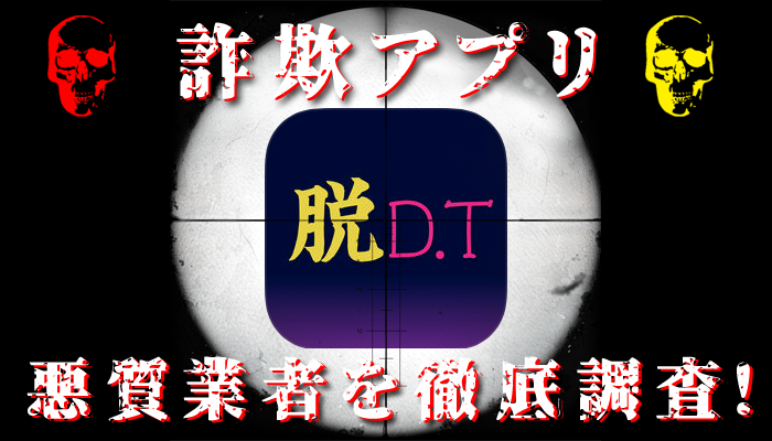 脱DTはサクラだらけの出会えない悪質詐欺アプリ