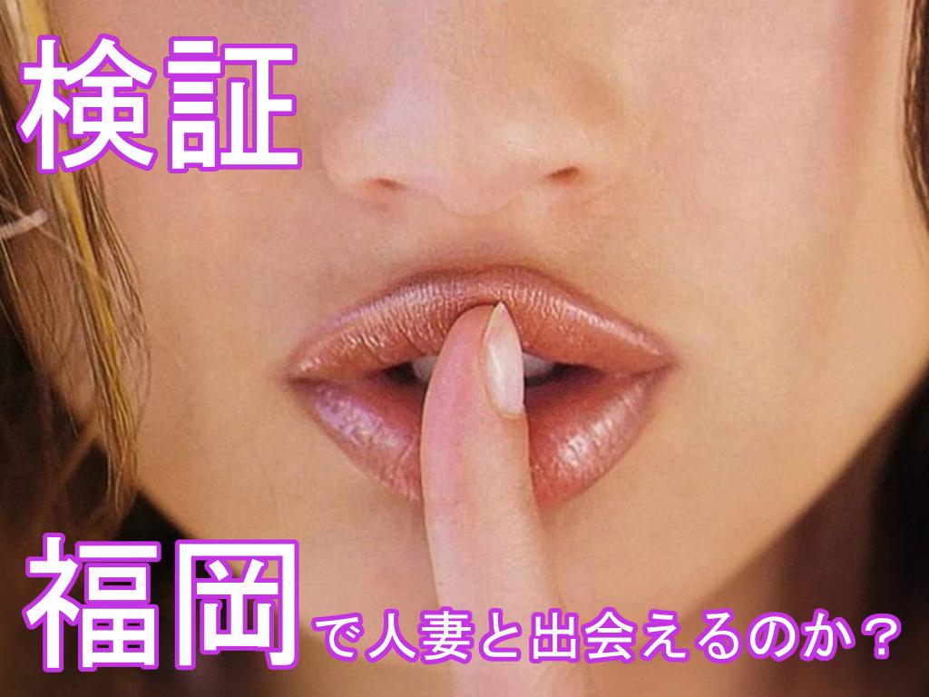 福岡で人妻と出会い不倫できるのか?