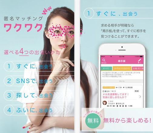 東京渋谷のワクワクメールの広告看板