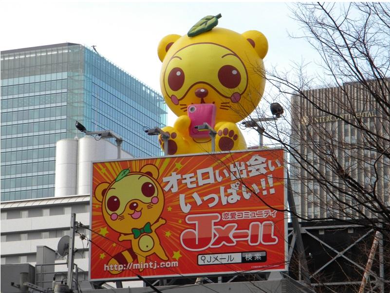 Jメールの大阪市北区の看板