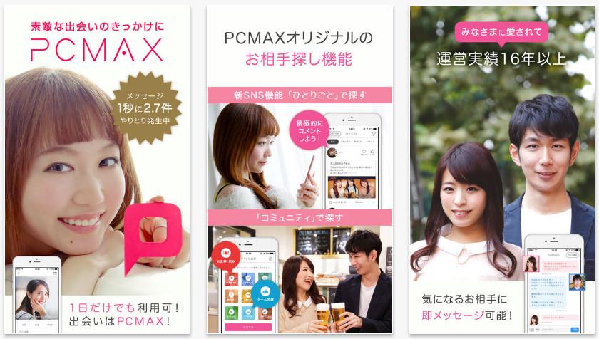 【もはや鉄板!】PCMAX